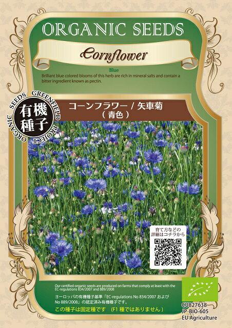 エディブルフラワー コーンフラワー 青色(種)