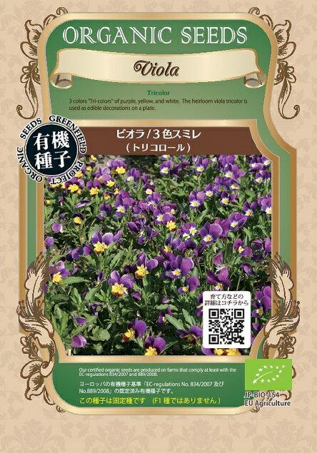エディブルフラワー ビオラ/3色すみれ(種)