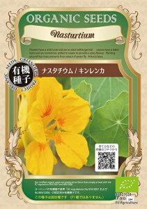ナスタチウム(キンレンカ)【有機種子】★メール便164円で送付可!★