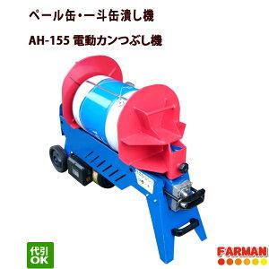 ペール缶プレス機・一斗缶プレス機