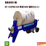 電動式薪割機5.5t(KT-155PRO-1)