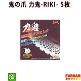 フジ鋼業 鬼の爪 力鬼-RIKI- 230×36P/255×40P 草刈チップソー 5枚セット 2016年発売開始!