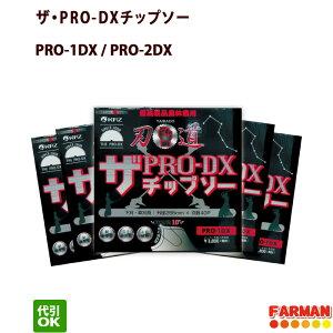 下刈・雑草用ザ・PRO-DXチップソー5枚組