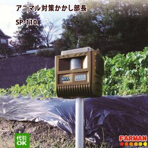 イノシシ対策警備庁24時かかし部長
