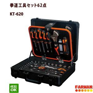 KT-620拳道工具セット62点アタッシュケース入り