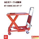 油圧式テーブル運搬車150kg(KT-150HX)