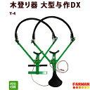安全木登り器 NEW与作DX(5穴タイプ)ロングワイヤー付