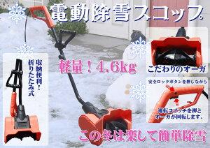 電動除雪スコップ