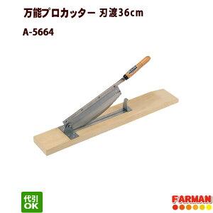 豊稔企販万能プロカッター刃渡36cm
