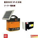 電気柵ソーラーパネル・バッテリー仕様B40x-SP+B+T本体