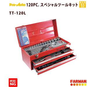 """スエカゲツール3/8""""DR.120PC.ツールキットTTシリーズTT-120"""