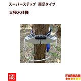 巴化成 両足 スーパーステップ【Super-Step-L】大径木セット (6ステップ入)