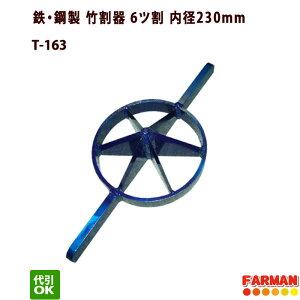 スチール製竹割器6ツ割大