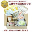 『ご飯のお供詰め合わせ【冷蔵品】』 8品目 専用化粧箱入り ...