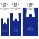 有料レジ袋 小分け袋『レジ袋S』ビニール袋 手提げ 155mm×350mm×110mm