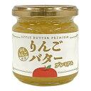 りんごバタープレミアム