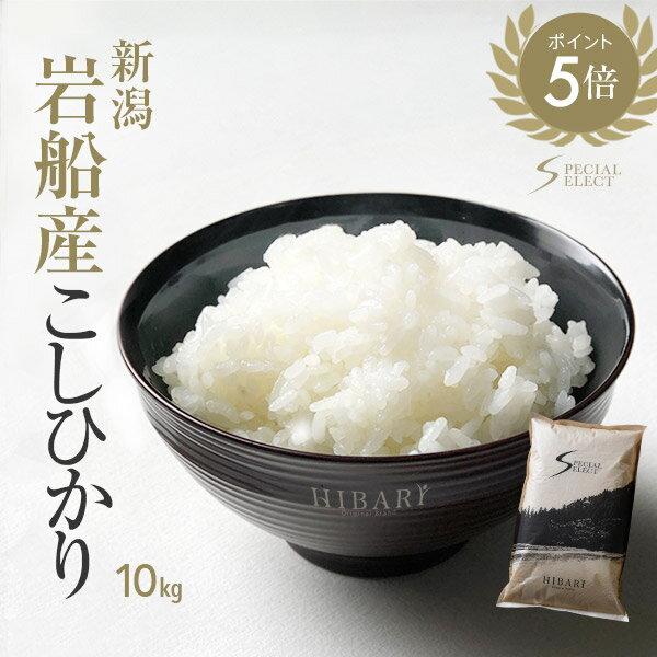 米・雑穀, 白米 7,7115,0005P5 HIBARI 10kg(5kg2) ()