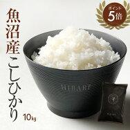コシヒカリ10kg送料無料魚沼産こしひかり10kg【10kg】5kg×210kg×1お米30年産選べる白米玄米袋