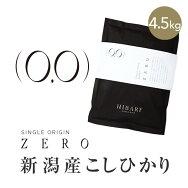シングルオリジンこしひかりHIBARIZERO(0,0)