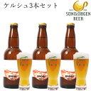 曽爾高原ビールケルシュ3本セット クラフトビール 国産 地ビール ビール 内祝い ビールギフト あす楽対応 送料無料