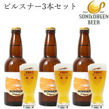 曽爾高原ビールピルスナー3本セット 地ビール ビールギフト クラフトビール 国産 ビール 送料無料