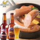 クラフトビール 地ビール ソーセージ セット 曽爾高原ビール2本とソーセージのセット ケルシュ/アルト/ピリ辛ソーセージ 送料無料 冷蔵配送