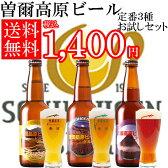 【ビール】【クラフトビール】【地ビール】レビュー高評価!【お試しセット!・贈答品不可】衝撃のお試し価格大自然が生んだとっておいしい地ビールお1人1回限り何セットでも可能。曽爾高原ビールお試し3本セット