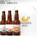 曽爾高原ビールお試し3本セット 飲み比べ 地ビール お試しセ