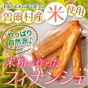名水100選で育ったお米使用【送料無料】米粉100%もっちりフィナンシェ