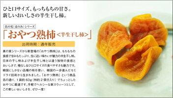 おやつ熟柿