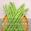 浦野さんのグリーンアスパラガス