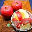 【送料無料】サンふじ(スマートフレッシュりんご)贈答用 約2kg(5〜6玉)長野県・志賀高原産