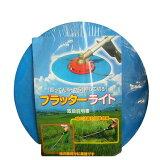 押して切る!草刈機用アタッチメント プラッターライト30cm 畔の草刈りに最適!