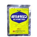 【レターパックライト送料370円】殺菌剤 ポリオキシンAL水和剤 100g【代引き不可】