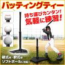 バッティング 練習 野球 ソフトボール 硬式 軟式 【 高さ無段階調整...