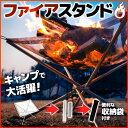 【 送料無料 】 ファイアスタンド 焚き火台 焚火台 収納袋...