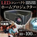 プロジェクター 小型 家庭用 LEDプロジェクター 40〜100インチ ホームプロジェクター リモコン付き プロジェクタ 大画面 HDMI VGA AV AUDIO 2.0 USB ホームシアター 大迫力