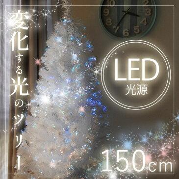 ファイバーツリー イルミネーション ツリー クリスマスツリー クリスマスライト クリスマス 高輝度LED 150cm ホワイト 光ファイバー カラー 簡単 組み立て 北欧 家庭 インテリア テラス ライトアップ