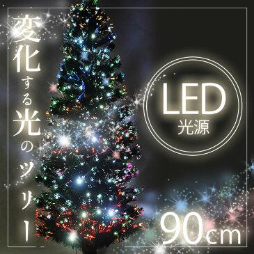 ファイバーツリー イルミネーション ツリー クリスマスツリー クリスマスライト クリスマス 高輝度LED 90cm グリーン 緑 グラデーション 光ファイバー カラー 簡単 組み立て 明るい もみの木 北欧 家庭 自宅 店舗 お店 インテリア テラス ベランダ ライトアップ