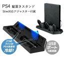 PS4 縦置きスタンド スタンド スリム slim 【 充電...