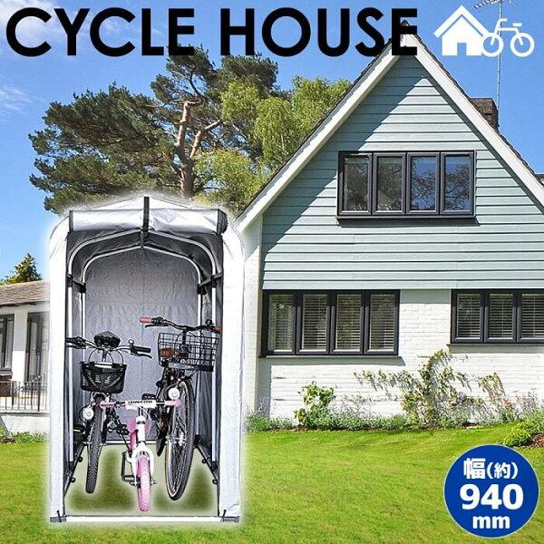 5%OFFクーポン有5/150時〜5/161時59分 サイクルハウスサイクルガレージ2台〜3台黄砂対策保証あり自転車置き場バイ