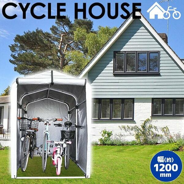 5%OFFクーポン有5/150時〜5/161時59分 サイクルハウスサイクルガレージサイクルポート3台〜4台保証ありアルミ自転