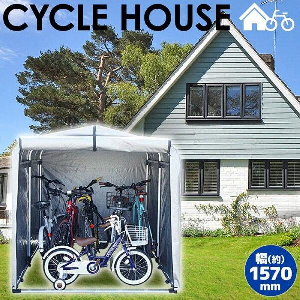 サイクルハウスサイクルガレージ5台〜6台黄砂対策保証ありアルミ自転車置き場バイク置き場自転車バイク収納アルミサイクルハウスバイク