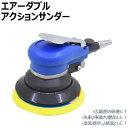 エアダブルアクションサンダー 吸塵式 取り付けレンチ ホース部金具 研磨 ヤスリ やすり 吸引式 エ
