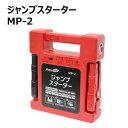 メルテックプラス ジャンプスターター MP-2 USB電源付き バッテリーチャージャー dc 12v