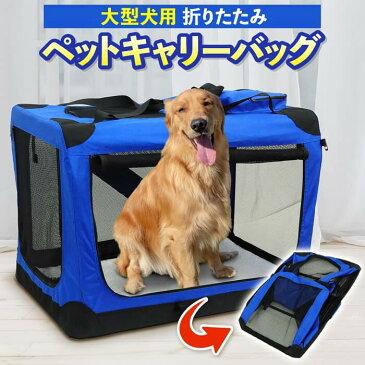 キャリーバッグ キャリー 折りたたみ 犬用 大型犬用 ドライブボックス ポータブルケージ ペットケージ ペットゲージ 折り畳み 中型犬 大型犬 犬 車 ペット用 コンパクト 収納 ブルー 送料無料