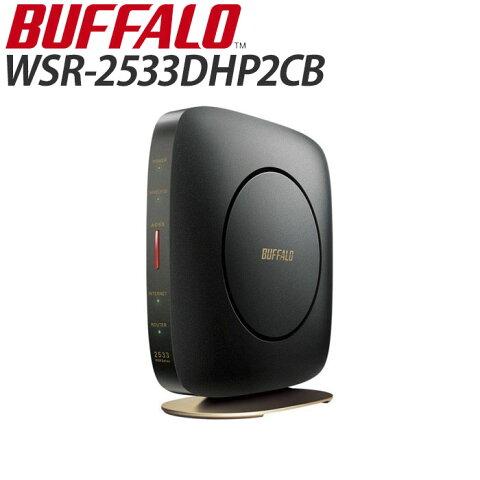 【訳あり】BUFFALO バッファロー Wifiルーター WSR-2533DHP2CB アウトレット セットアップカードなし 取扱説明書なし 箱なし 無線lan ルーター 11ac 対応 無線ルーター 高速Wi-Fi 高速 送料無料