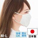 マスク 日本製 洗えるマスク 白 ウイルス 花粉症 対策 予防 花粉 感染予防 Mサイズ Lサイズ 洗える 個包装 安い 大きめ 個装 立体 女性 男性 男女兼用 大人用 子供用 予防グッズ 安心 ホワイト 送料無料・・・