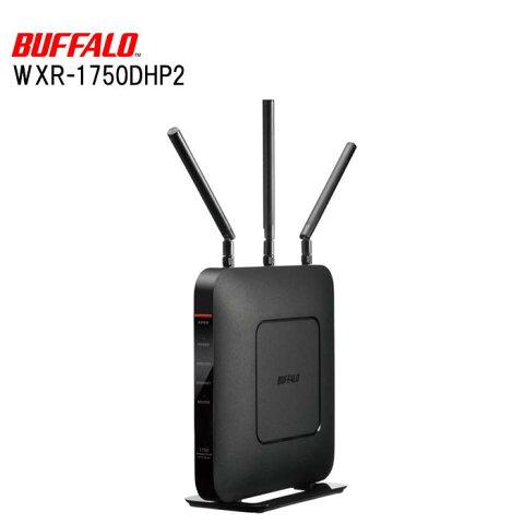 【訳あり】BUFFALO バッファロー WXR-1750DHP2 アウトレット セットアップカードなし 説明書なし 無線lan ルーター 11ac 対応 無線ルーター Wifiルーター 高速Wi-Fi 高速 800MHz 5GHz 2.4GHz 無線 一戸建て 強力 親機 無線lanルーター 無線ラン AOSS2 Wifi 送料無料