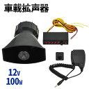 【予約商品】 車載拡声器 100W 110db DC12V マリンホーン ホ...